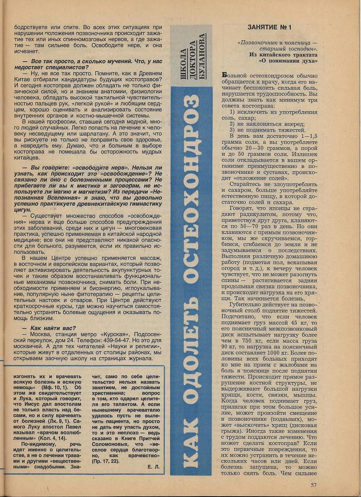 статья0018