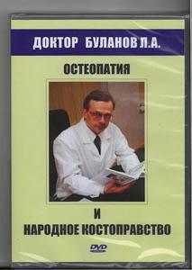 Л а буланов руководство по остеопатии и народному костоправству