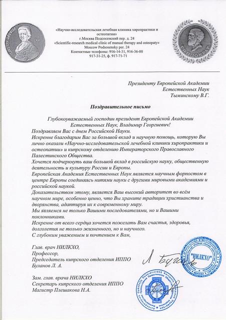 поздравление Тыминскому В.Г._res