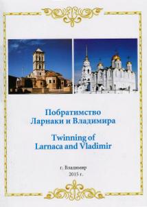 twinning_of_Larnaca_and_Vladimir-h300.jpg