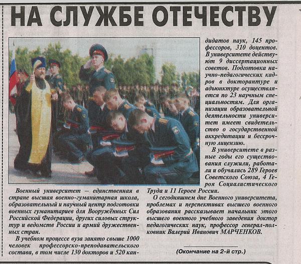 gazeta_krasnaya_zvezda-1-w600.jpg