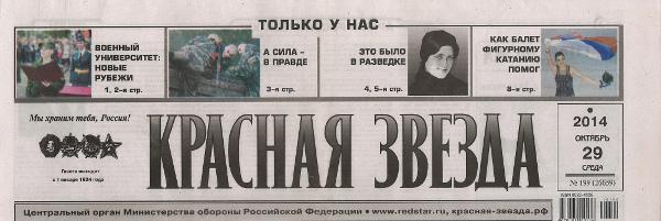 gazeta_krasnaya_zvezda-shapka-w600