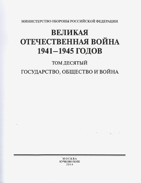 http://osteopat.ru/wp-content/uploads/2017/08/vov-10tom-h600
