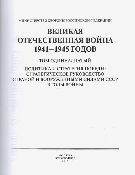 http://osteopat.ru/wp-content/uploads/2017/08/vov-11tom-h600