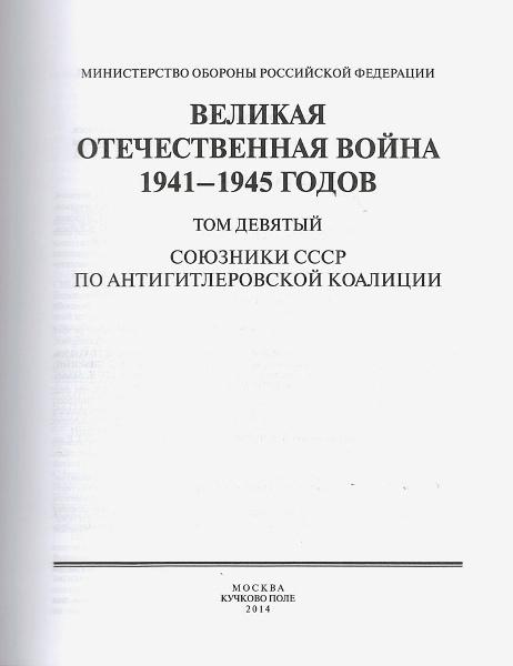http://osteopat.ru/wp-content/uploads/2017/08/vov-9tom-h600