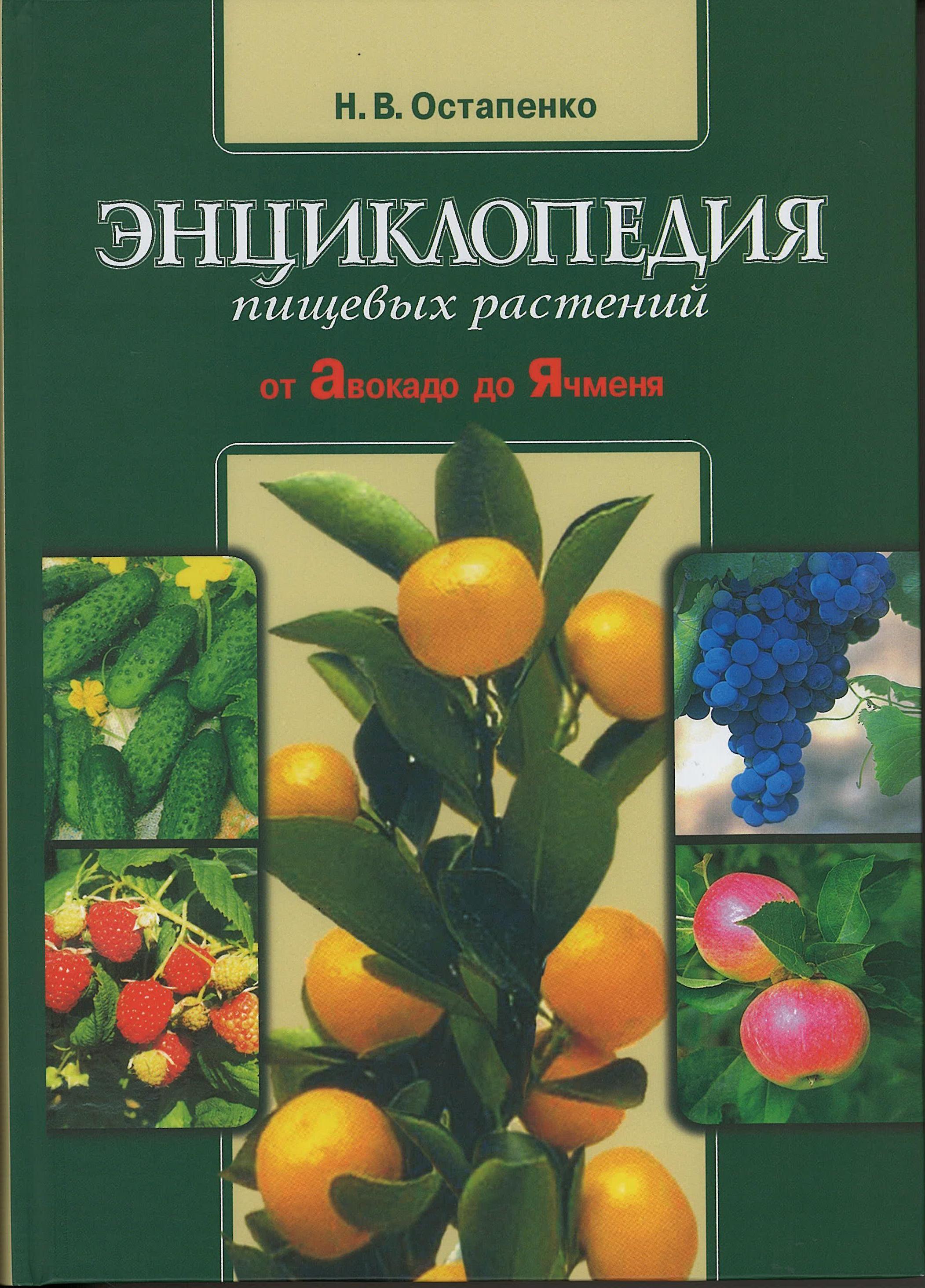энциклопедия пищевых растений