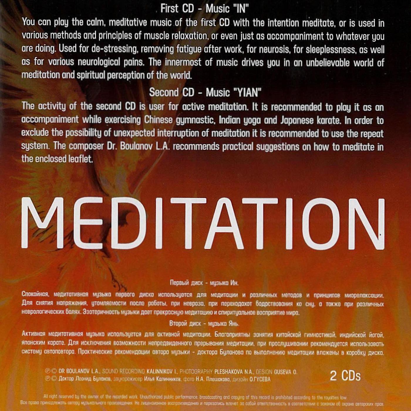 медитация-0001.jpg