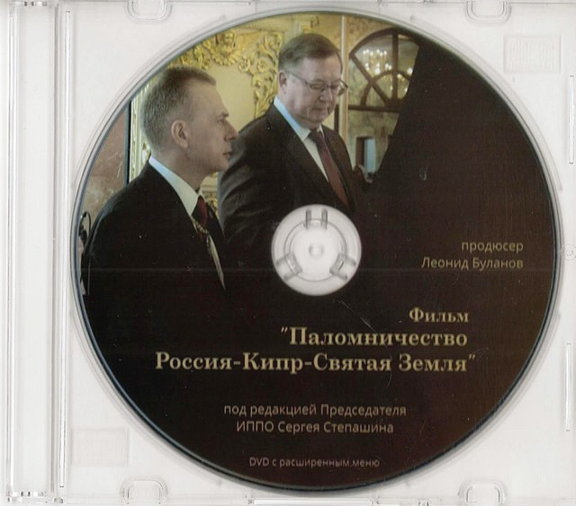 disk-Russia-Cyprus-Holy-Land-2020