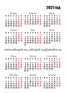 http://osteopat.ru/wp-content/uploads/2021/01/календарь-2021.jpg